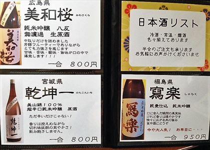冷たい日本酒 出ます!出ます!