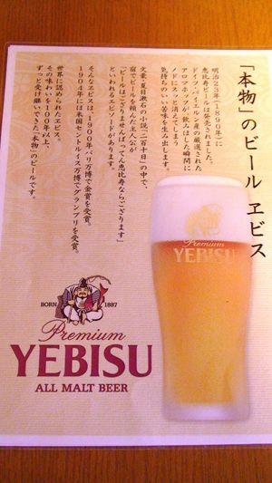 美味しいビール、召し上がれ。