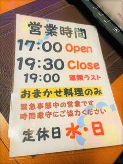 19:30 閉店です