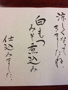 9月8日お品書き2_R