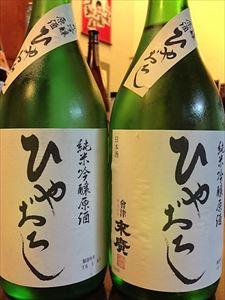今日は 日本酒の日