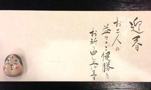 1月8日①_R