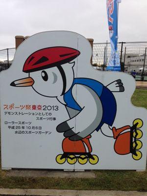 ローラースポーツ!