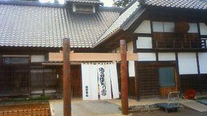 千葉県酒々井 「まがり家」